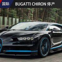 Bugatti Chiron 将在2021年正式停产,W16 四涡轮增压引擎或将进入历史