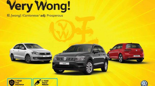 Volkswagen 为了庆祝新年的到来,旗下的车款拥有超高折扣