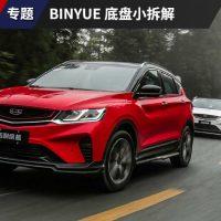 Proton X50 原型车,Geely Binyue BMA 底盘有玄机?