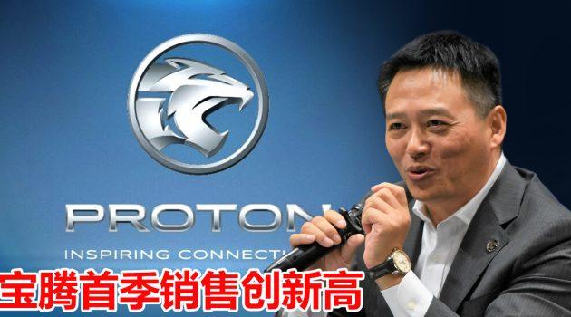 Proton 2020 第一季销量创新高,总销量21,757辆