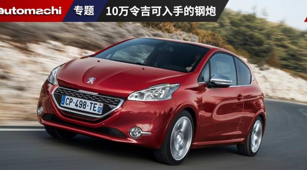 我国10万令吉可入手到的5款 Hot Hatch