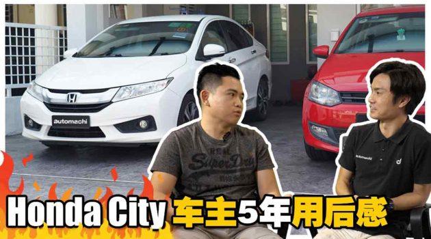 Honda City 车主5年最真实用车感受!(请观看影片)