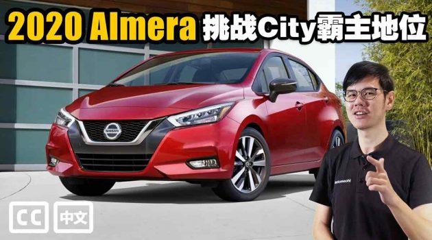 2020 Nissan Almera Turbo ,今年最值得期待房车?(请观看影片)