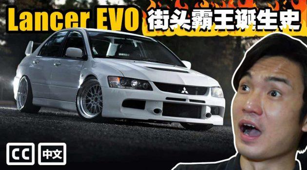Mitsubishi Lancer Evolution ,一代街头霸王回顾
