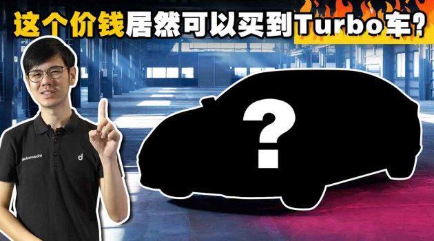 一起来看马来西亚最超值的 Turbo Car !(请观看影片)