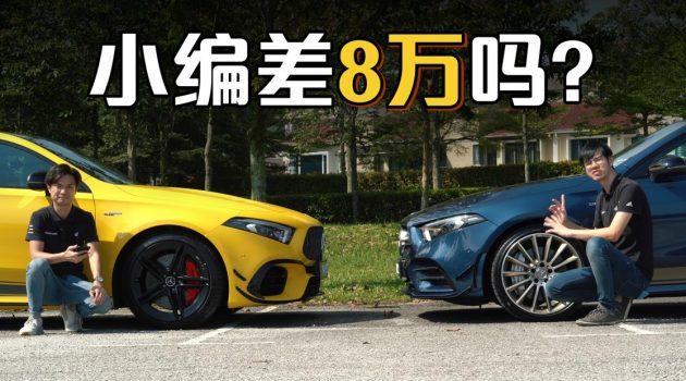 影片:2020 Mercedes-AMG A45 S VS AMG A35,相差8万令吉,差别在哪里?