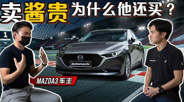 影片: 2020 Mazda3 扣了销售税值得买吗?
