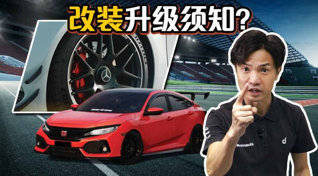 影片: 改装爱车( Car Modification )不能忽略它!