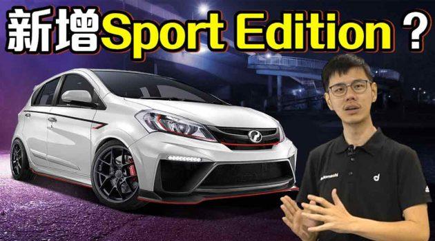 影片:Perodua Myvi 小改款将登场,配备方面有所升级