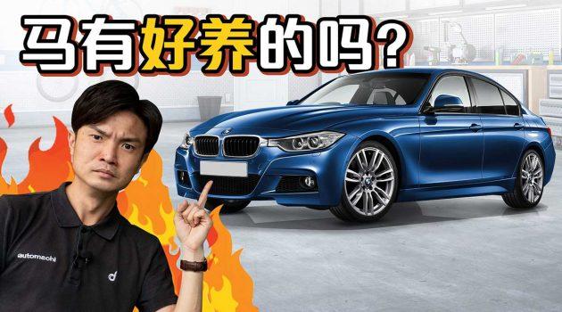 影片: BMW 3 Series F30 保养成本如何?