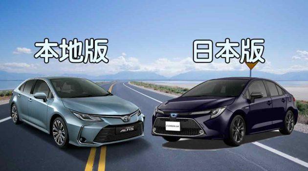2020 Toyota Corolla Sedan ,大马日本大不同