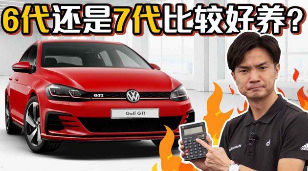 影片: Volkswagen Golf GTI 会不会难养?