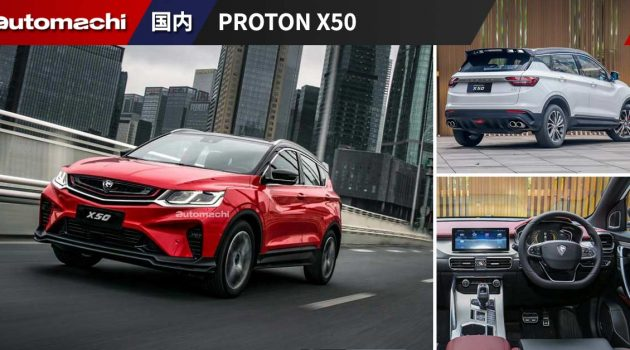Proton X50 9月登场?或备有3种车型!