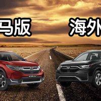 Honda CR-V ,大马版中国版有什么不同?