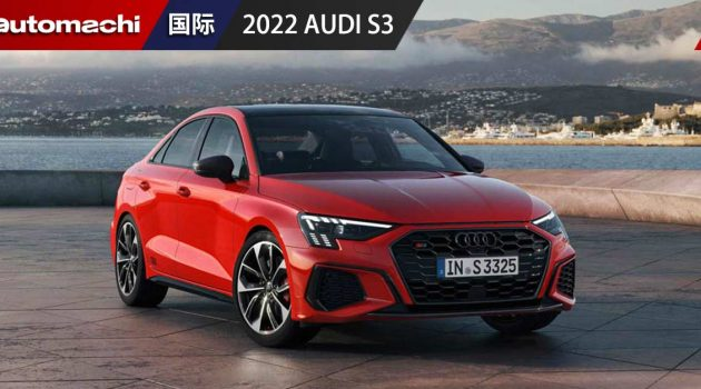 2022 Audi S3 登陆美国市场,当地开价 RM185,872 起跳