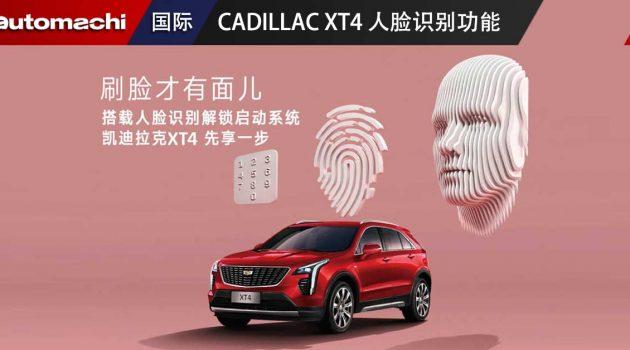 Face ID 解锁启动汽车!2021 Cadillac XT4 中国发布,拥有人脸识别功能!