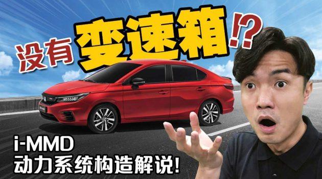 Honda i-MMD 动力系统构造解说!(影片)