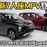 2020 Mitsubishi Xpander 现身我国,售价或低于RM 100,000