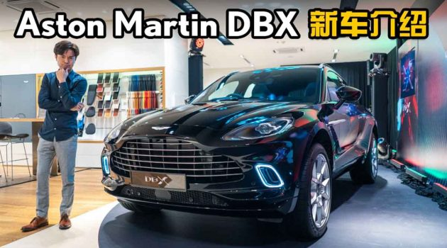 2020 Aston Martin DBX ,占士邦以后可以去越野了?