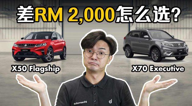 Proton X50 Flagship 和 Proton X70 Executive ,应该选哪个?