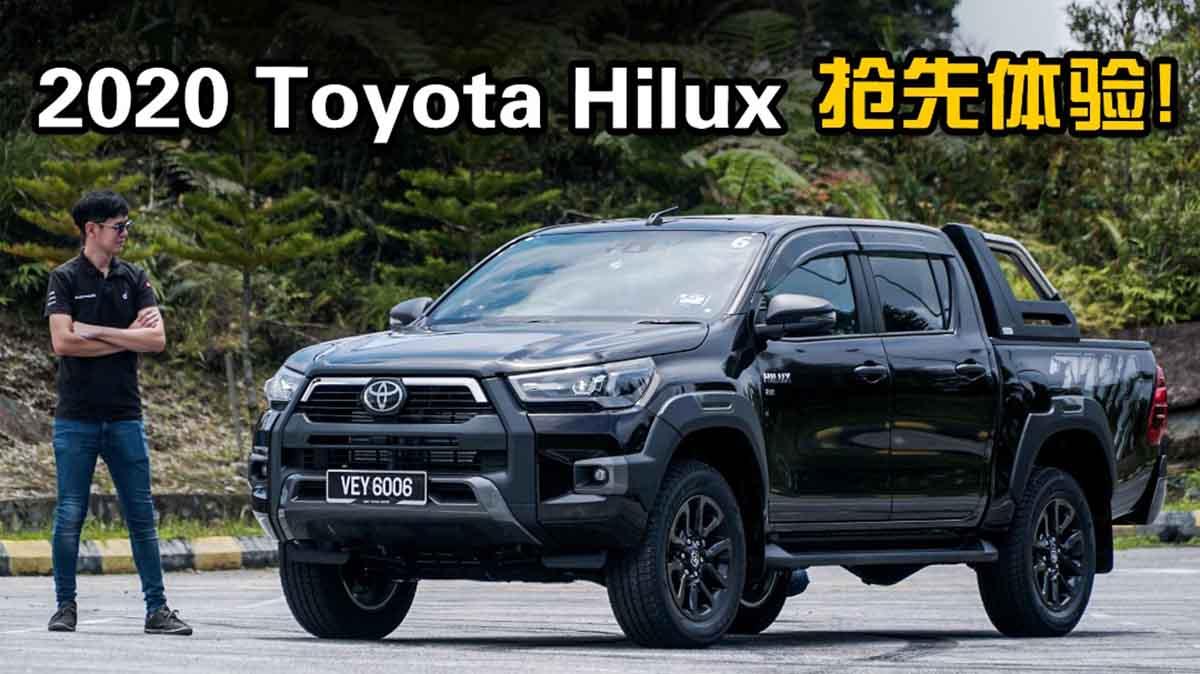 2020 Toyota Hilux ,204 PS 的皮卡有什么厉害?