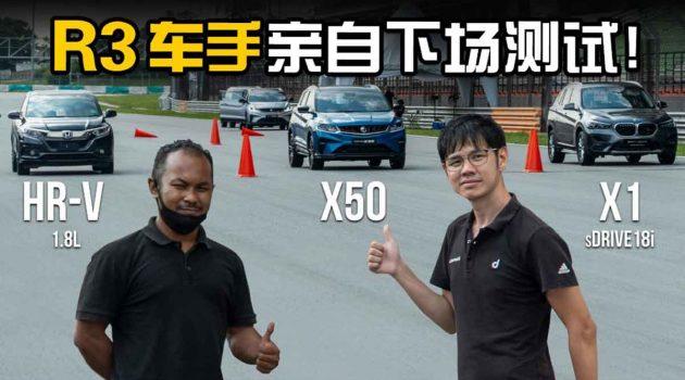 2020 Proton X50 0-100km/h 到底有几快?