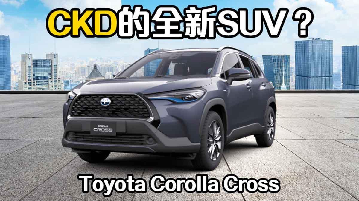 Toyota Corolla Cross ,本地会有两种引擎?