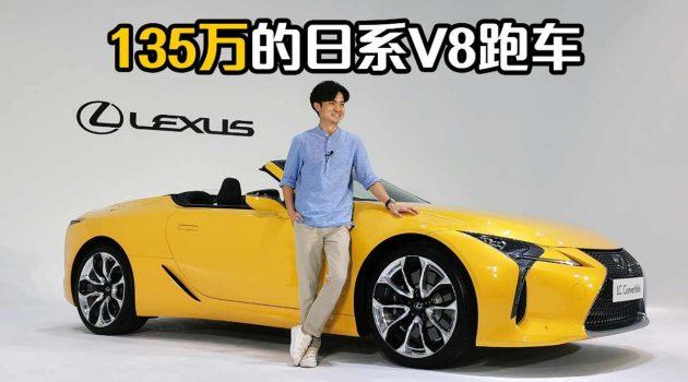 2021 Lexus LC500 Convertible ,美得像件艺术品!
