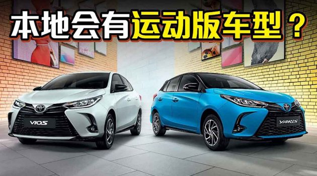 2020 Toyota Vios 和 Yaris,终于有 Toyota Safety Sense!