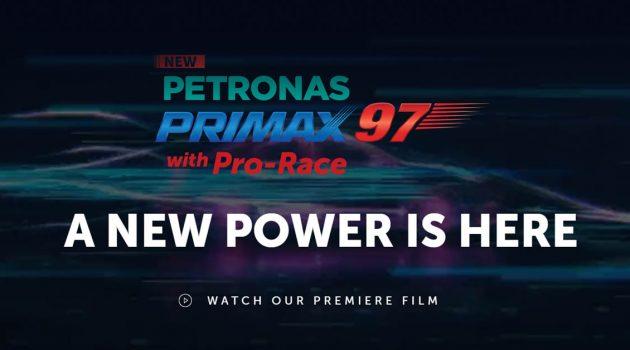 Petronas Primax 97 Pro-Race 高效汽油发布!可降低油耗,提高性能!