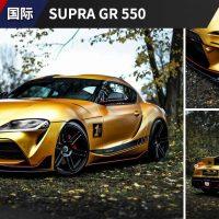 Toyota Supra GR 550 ,542 Hp的牛魔王!
