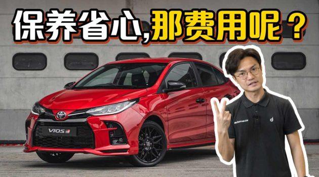 2020 Toyota Vios ,它的保养贵不贵?(影片)