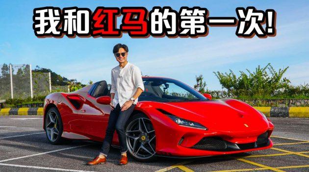 Ferrari F8 Spider ,和V8红马去山顶吹风!