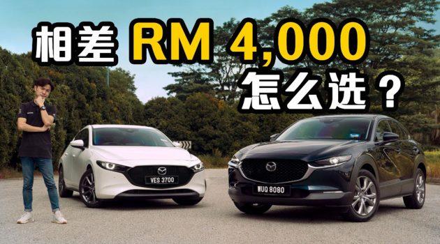 Mazda3 Liftback 与 Mazda CX-30 对比影片!