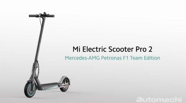 Xiaomi 推出 Mercedes-AMG 限量电动滑板车,售价 RM 3,905 !