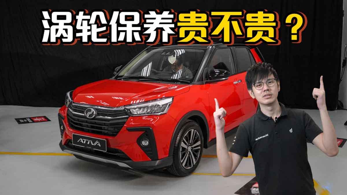 Perodua Ativa ,保养费用贵不贵?