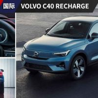 Volvo C40 Recharge 正式发表,402 Hp的Coupe SUV