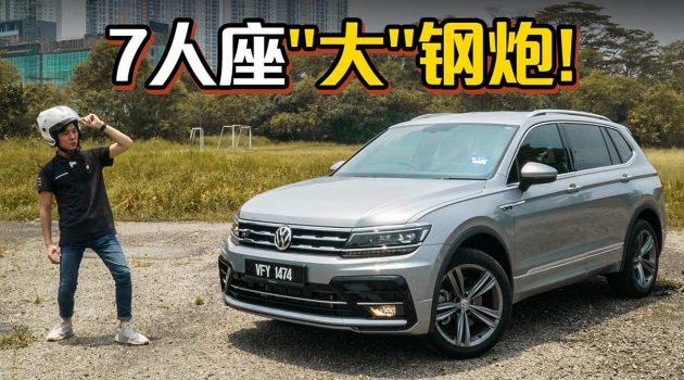 2021 Volkswagen Tiguan Allspace 2.0 R-Line ,GTI 版 SUV ?