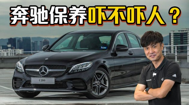 Mercedes-Benz C-Class W205 在外面保养会贵吗?(影片)