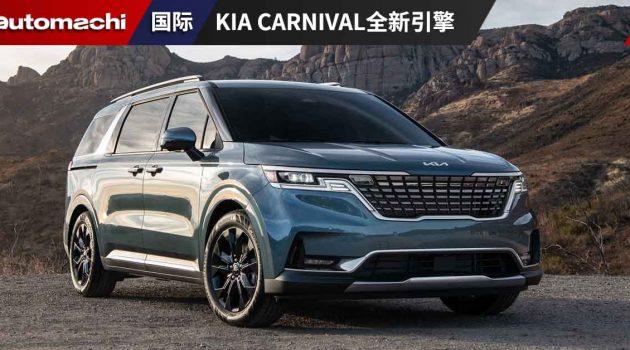 Kia Carnival 增加全新2.0L汽油涡轮增压引擎