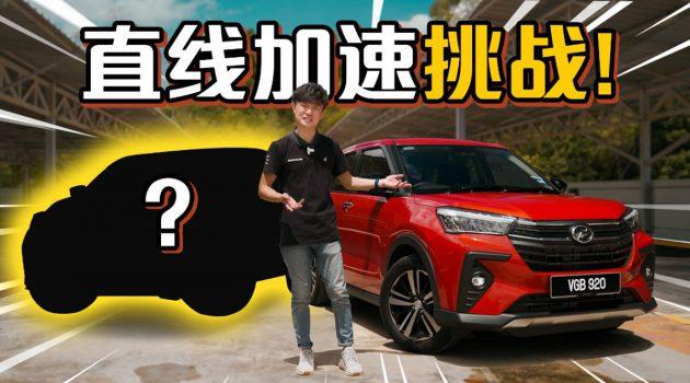 2021 Perodua Ativa 试驾影片,有什么进步?