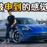 2021 Porsche Taycan 赛道体验,加速到底有多快?(影片)