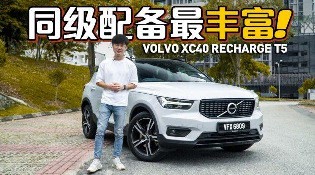 2021 Volvo XC40 Recharge T5 ,优缺点分享(附试驾影片)