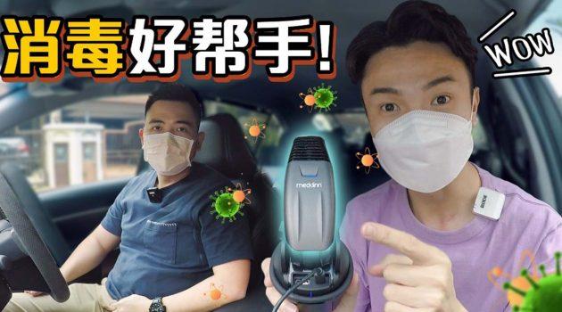 (商业资讯)Medklinn Autoplus 使用心得分享,车内消毒的好帮手!